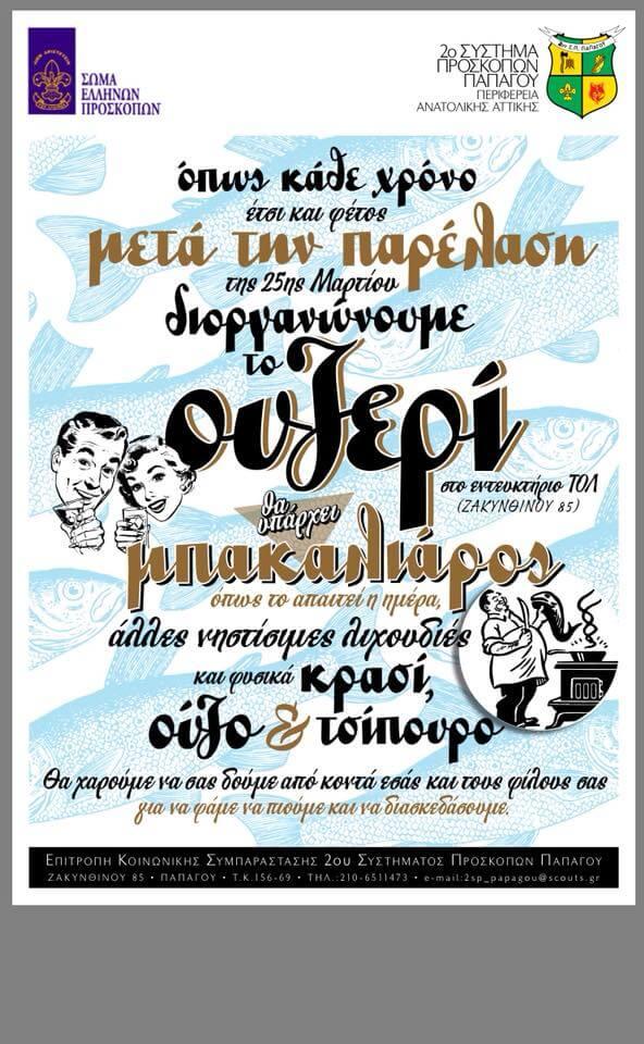 Διασκεδάζουμε μετά την 25η Μαρτίου 2ο Σύστημα Προσκόπων Παπάγου