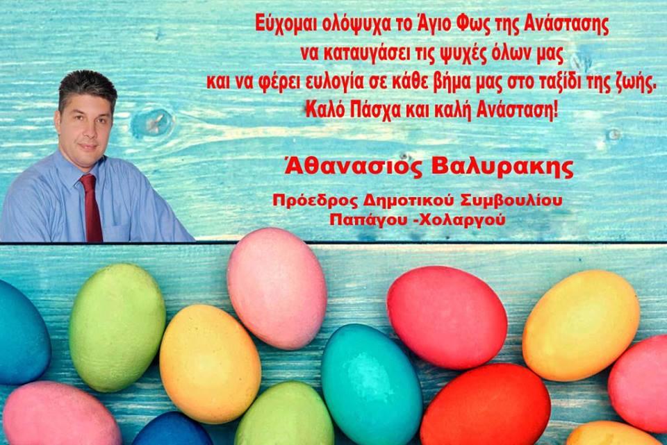 Ευχές από τον Πρόεδρο του Δημοτικού Συμβουλίου κ. Βαλυράκη