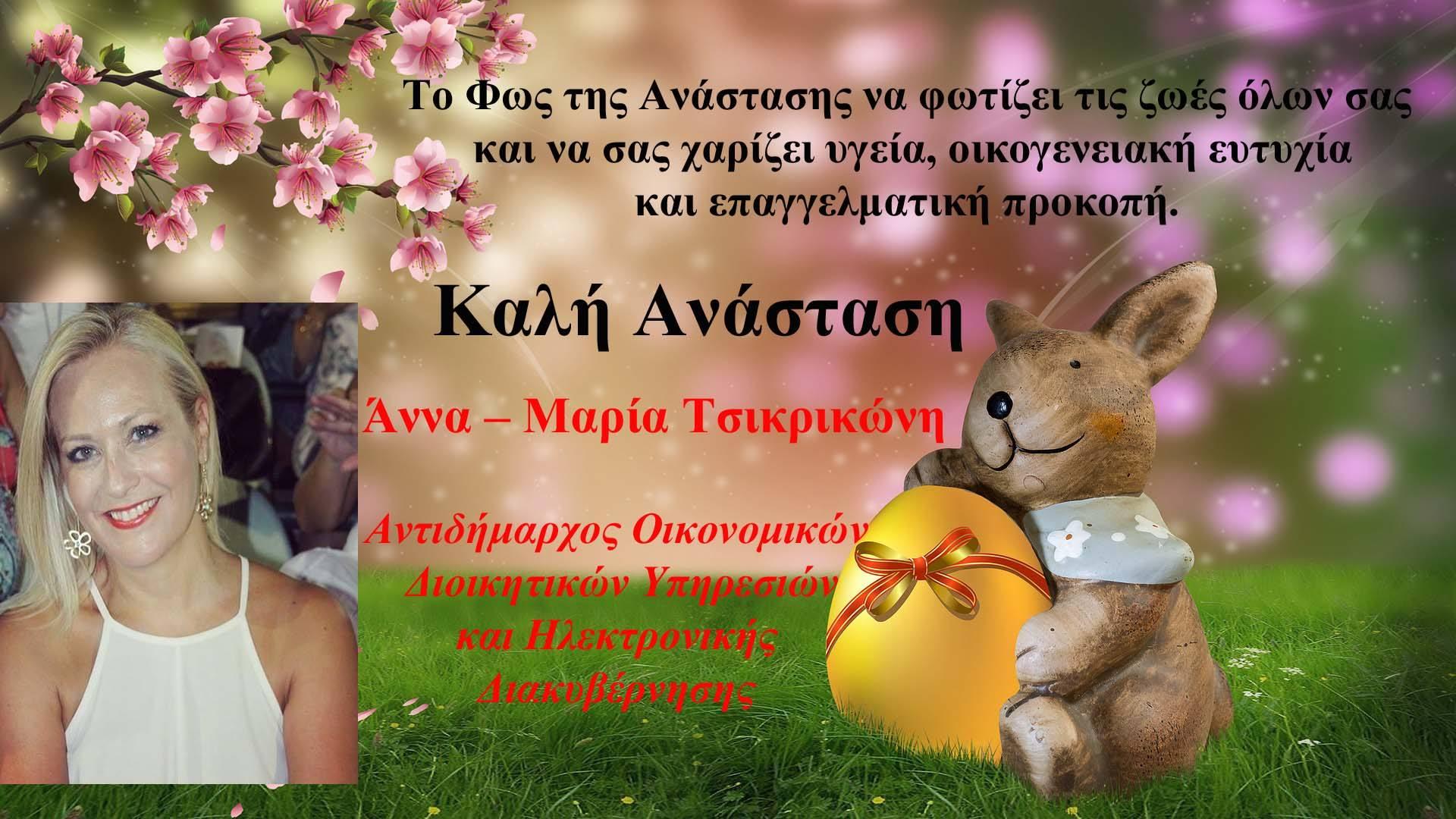 Καλό Πάσχα από την Αντιδήμαρχο Οικονομικών κ. Τσικρικώνη