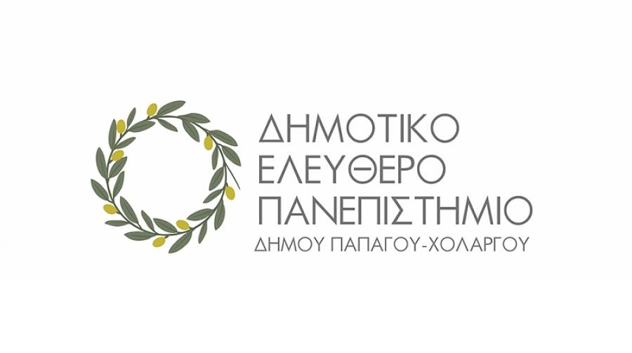 """Διάλεξη με θέμα """"Ελλάδα και Ευρώπη: οι ιστορικές ρίζες μιας αμφίσημης σχέσης"""""""