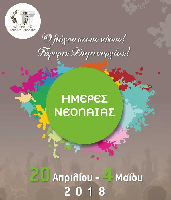 Ημέρες Νεολαίας Δήμου Παπάγου - Χολαργού