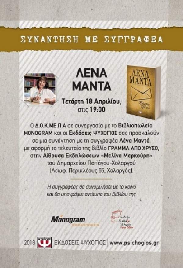 Συνάντηση με τη Λένα Μαντά στο Δήμο Παπάγου-Χολαργού