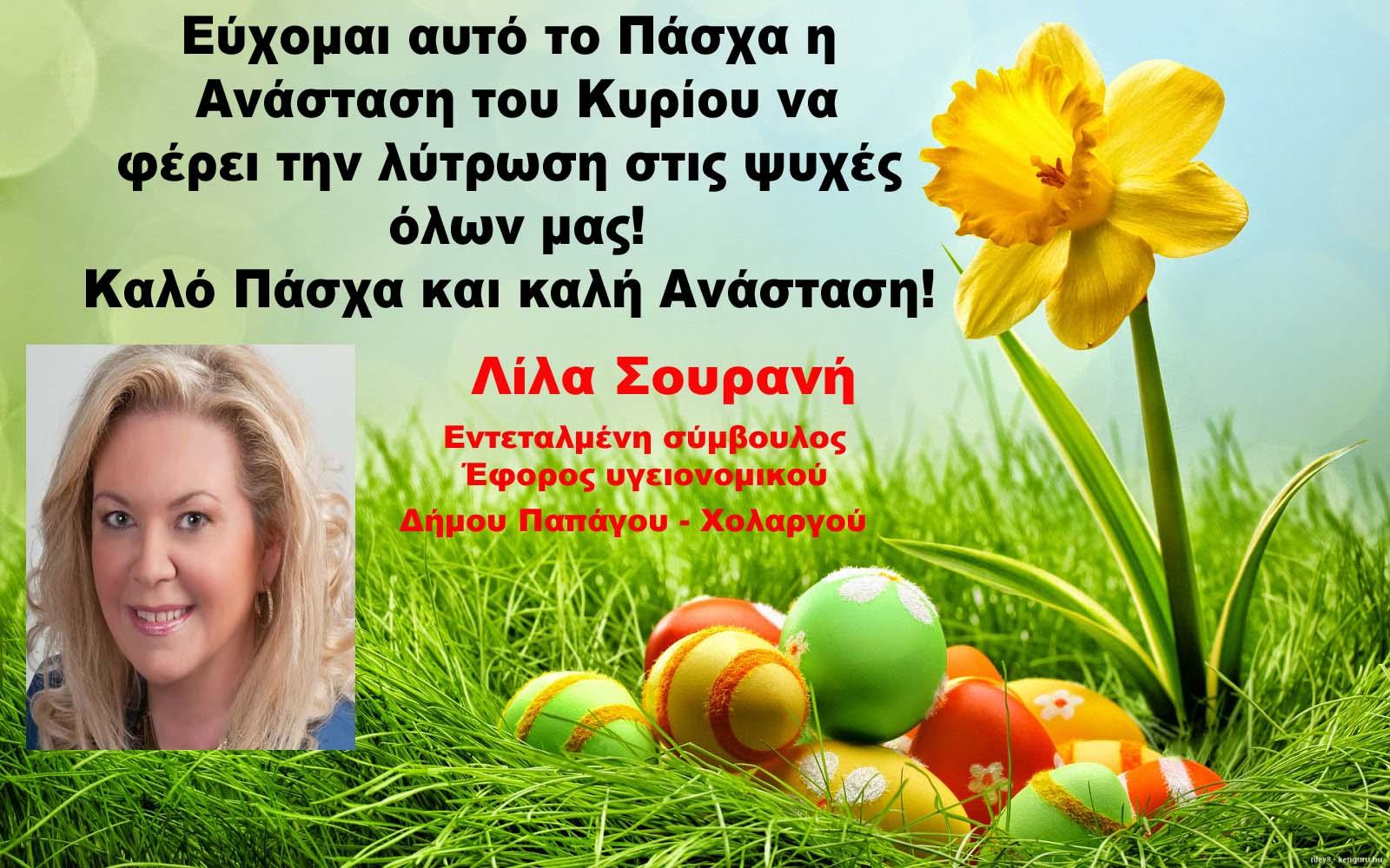 Καλό Πάσχα από την Λίλα Σουρανή σύμβουλο Παπάγου -Χολαργού