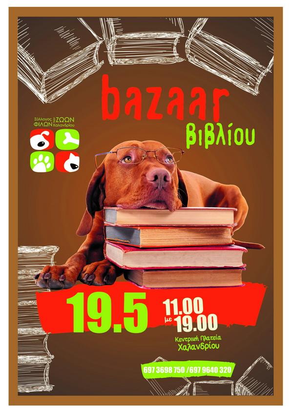Έκτακτο Μπαζαάρ Βιβιλίων Συλλόγου Φίλων των ζώων Χαλανδρίου -