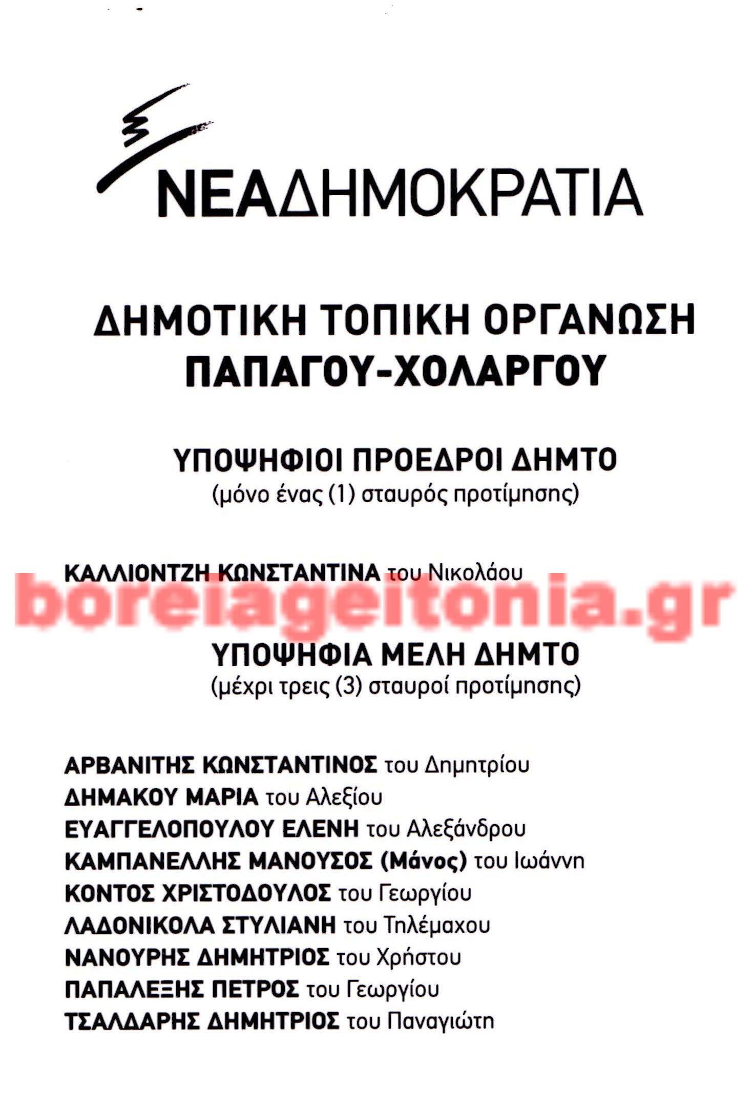 Δημοτική τοπική οργάνωση Παπάγου -Χολαργού Νέας Δημοκρατίας