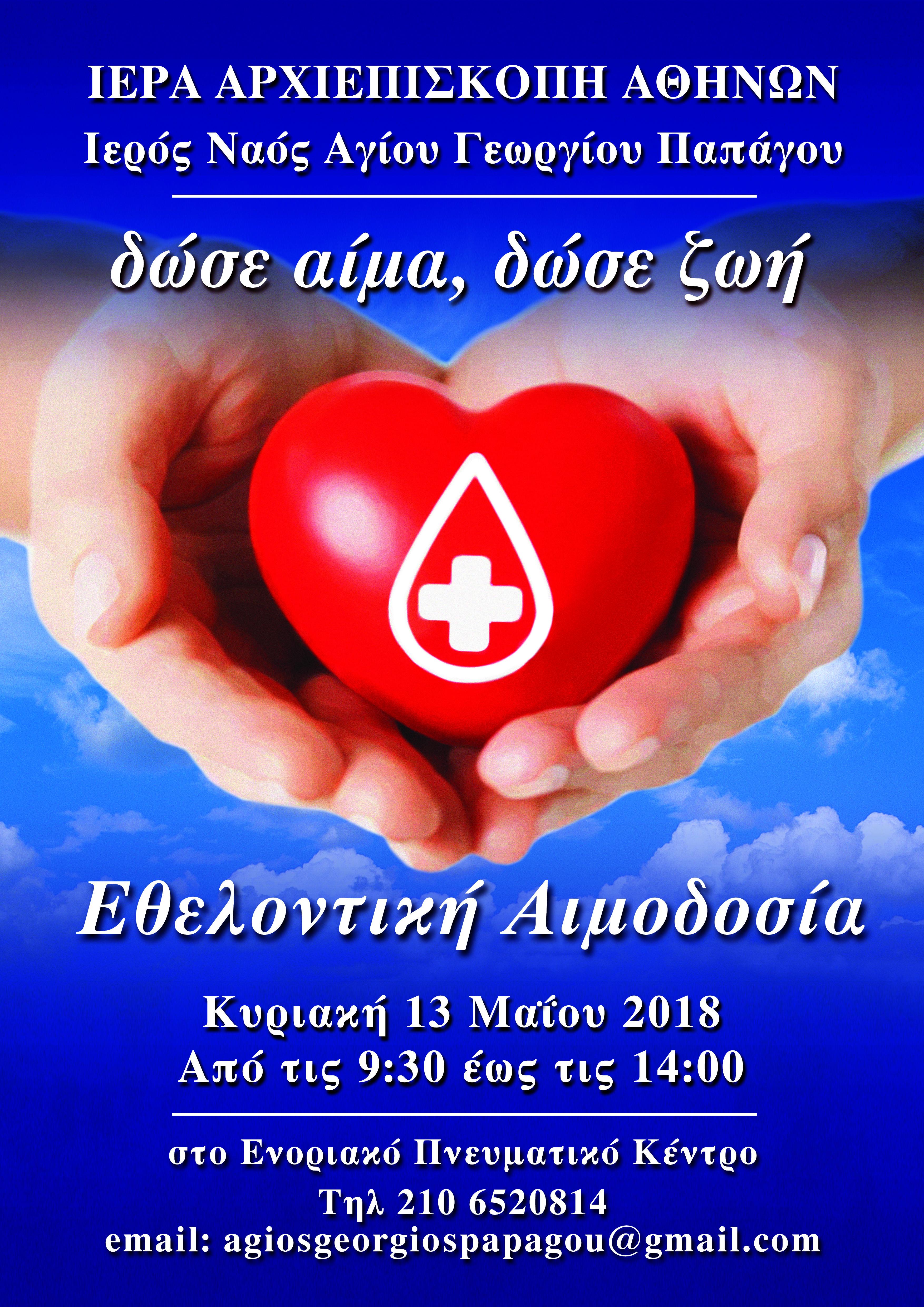 Εθελοντική αιμοδοσία Αγίου Γεωργίου Παπάγου