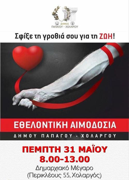 Εθελοντική αιμοδοσία στον Δήμο Παπάγου -Χολαργού αύριο