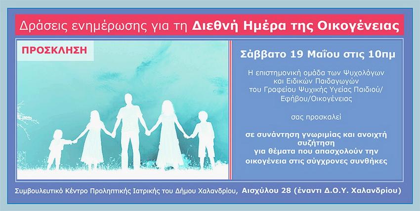 Εκδήλωση για την διεθνή ημέρα οικογένειας στο Χαλάνδρι