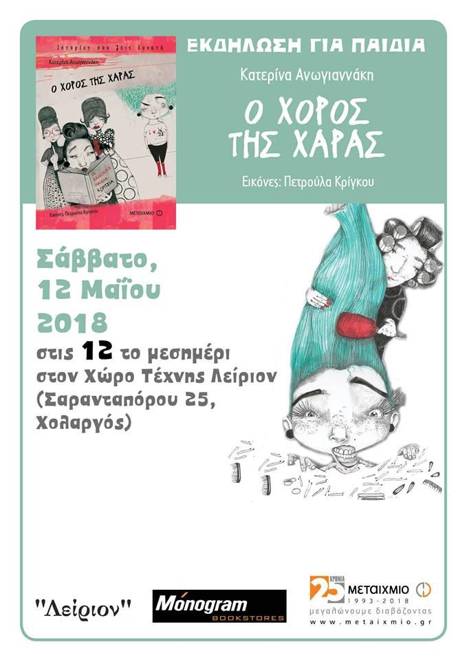 Παρουσίαση βιβλίου της Κατερίνας Ανωγιαννάκη Ο ΧΟΡΟΣ ΤΗΣ ΧΑΡΑΣ