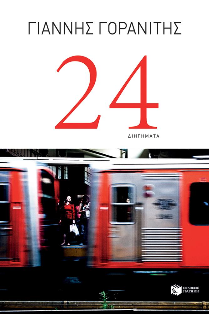 Πρόσκληση σε παρουσίαση βιβλίου-Το «24» στον Χολαργό