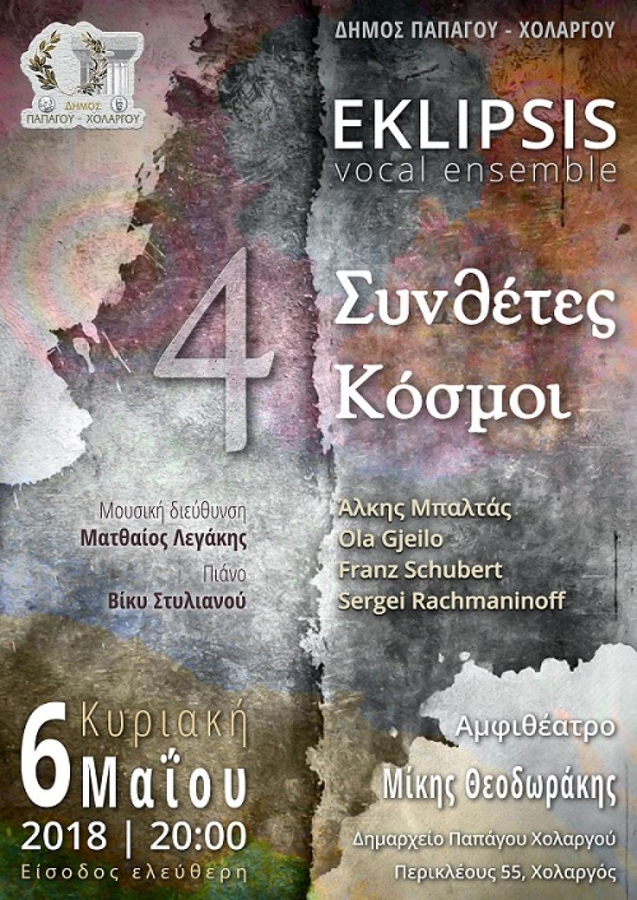 Συναυλία με θέμα: 4 Συνθέτες 4 Κόσμοι στον δήμο Παπάγου -Χολαργού