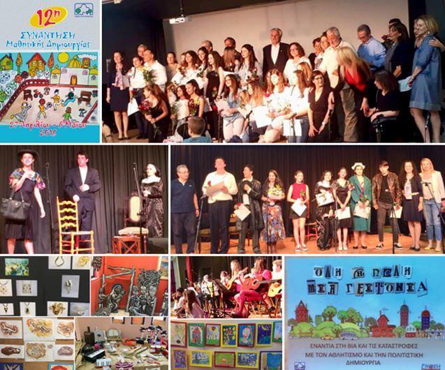 12η Συνάντηση Μαθητικής Δημιουργίας των Σχολείων της Αγίας Παρασκευής