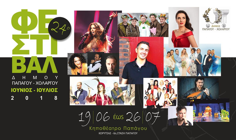 Δείτε το πρόγραμμα από το 24ο φεστιβάλ Παπάγου - Χολαργού