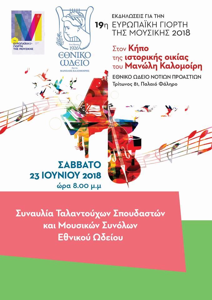 Συναυλία από το Εθνικό Ωδείο Αγίας Παρασκευής το Σάββατο