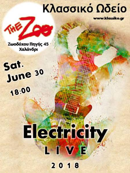 Κλασσικό Ωδείο & Electricity LIVE 2018 για 23η χρονιά !!!