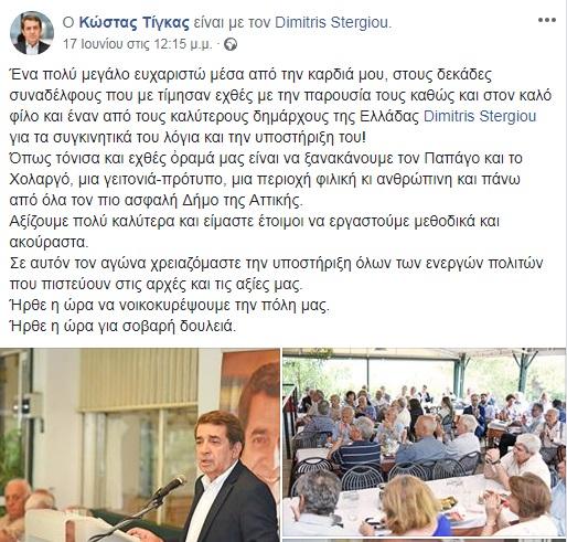 Τι δήλωσε ο Κώστας Τίγκας στην σελίδα του στο facebook