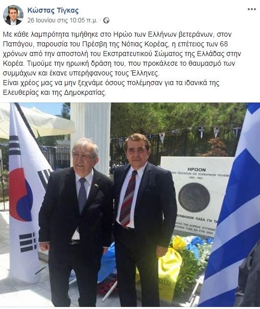 Κώστας Τίγκας για την αποστολή της Ελλάδας στην Κορέα.