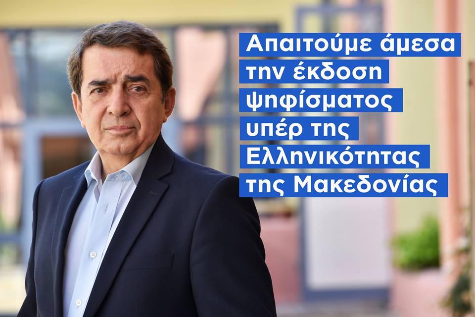 Τίγκας: Απαιτούμε ψήφισμα υπέρ της Ελληνικότητας της Μακεδονίας