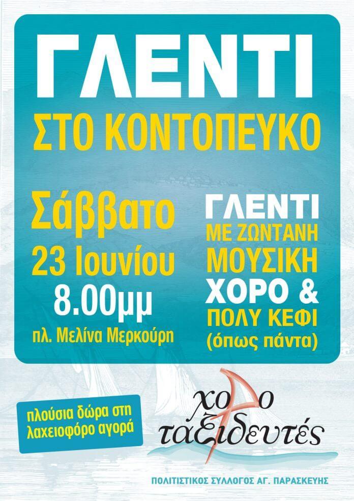 Πρόσκληση σε Γλέντι στο Κοντόπευκο από τους Χοροταξιδευτές!