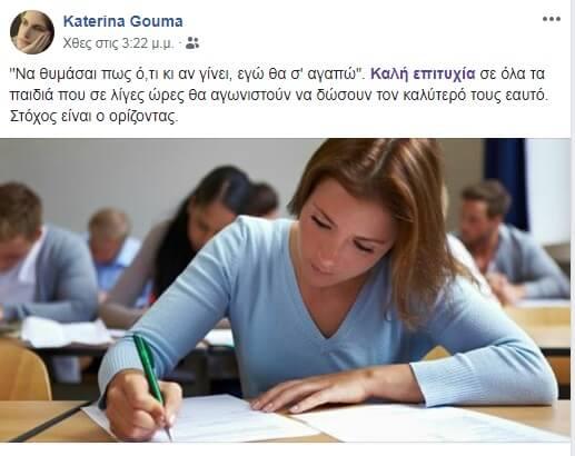 Τι δήλωσε η Κατερίνα Γκούμα για τις πανελλαδικές εξετάσεις
