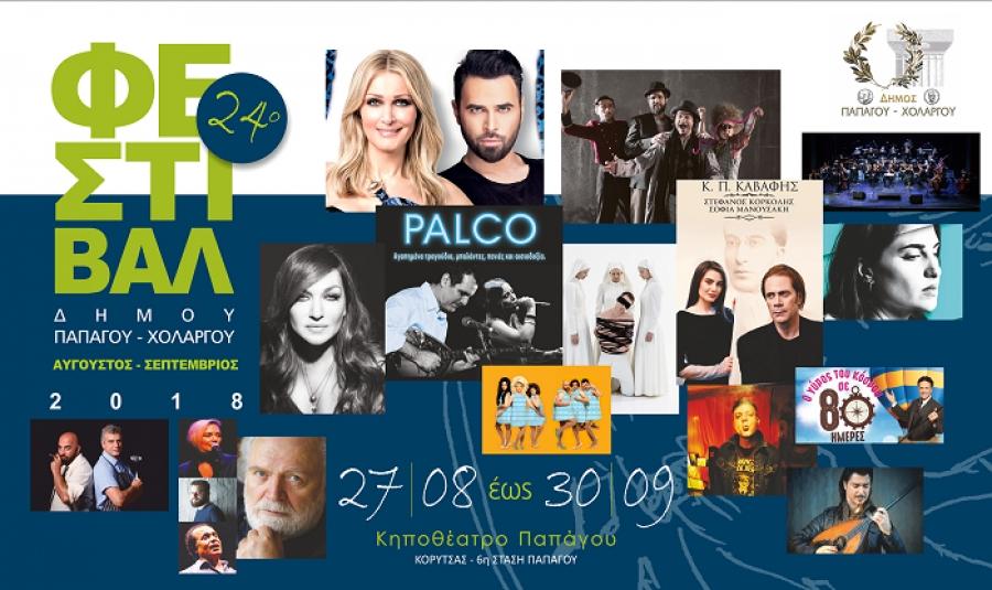 Φεστιβάλ Δήμου Παπάγου - Χολαργού 2018 Αυγούστου Σεπτεμβρίου