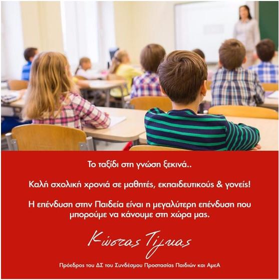 Ευχές από τον Κώστα Τίγκα για την νέα σχολική χρονιά