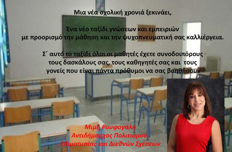 Ευχές για καλή σχολική χρονιά από την Μιμή Ρουφογάλη Ευχές για καλή σχολική χρονιά από την Μιμή Ρουφογάλη