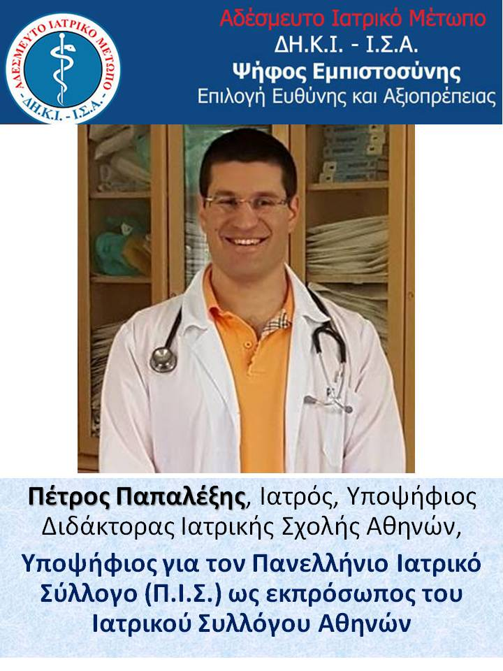 Ο Πέτρος Παπαλέξης υποψήφιος για τον Ιατρικό Σύλλογο Αθηνών