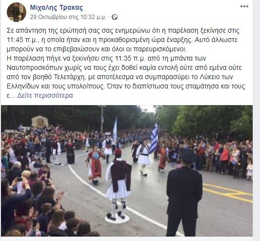 Απάντηση κ. Μιχάλη Τράκα για την παρέλαση στον Χολαργό