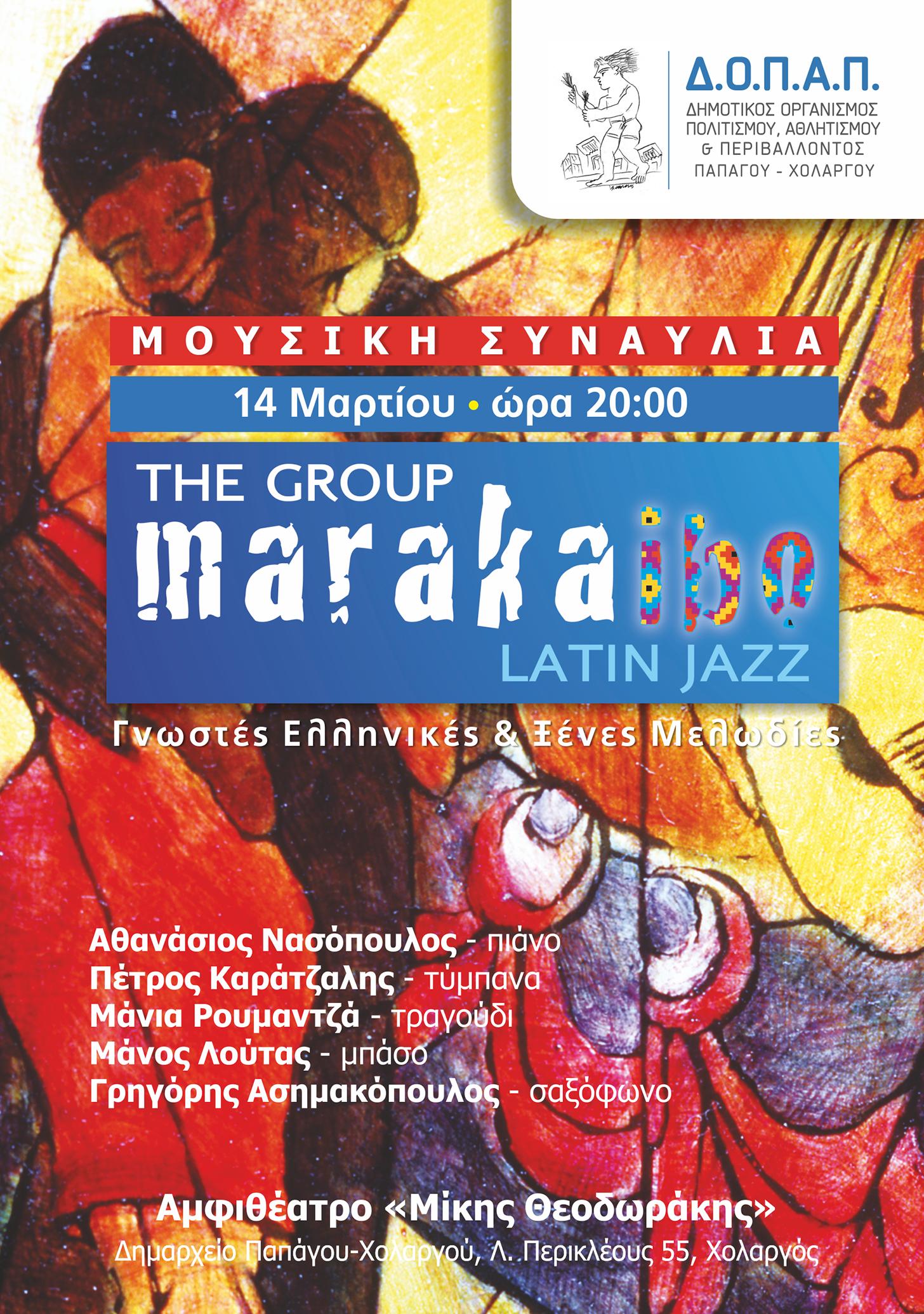 Βραδιά Λάτιν και Τζαζ από το ΔΟΠΑΠ στο Αμφιθέατρο Μίκης Θεοδωράκης