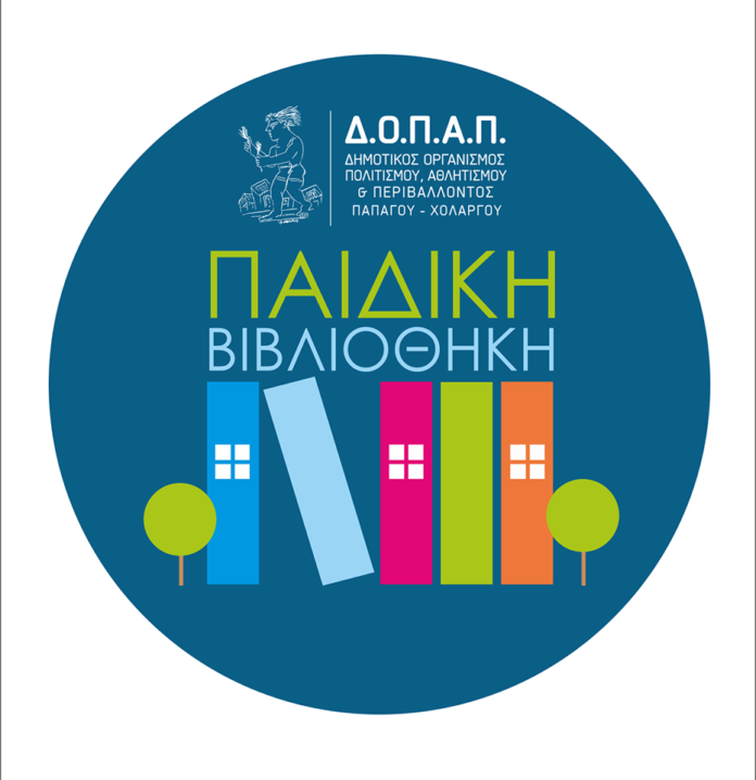 Οι δράσεις στην Παιδική Βιβλιοθήκη του Δήμου μας συνεχίζονται-boreiageitonia2903
