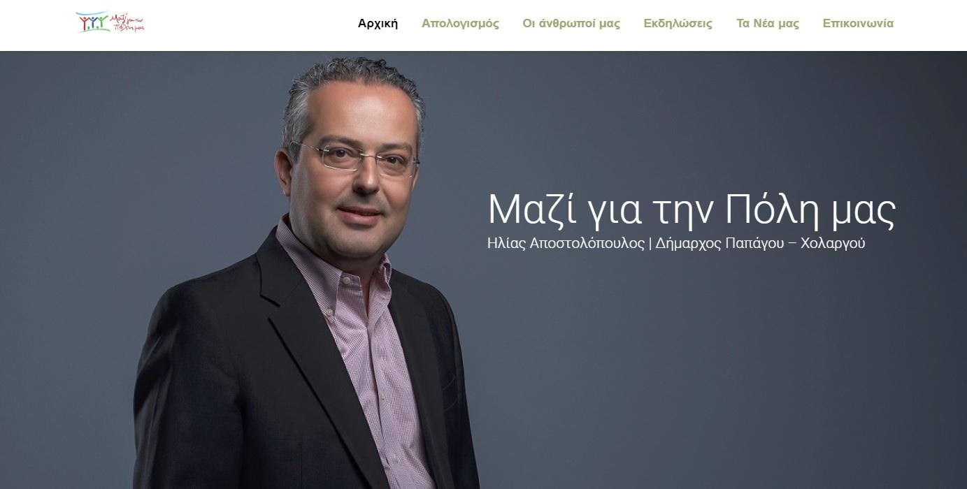 Δείτε το νέο site του δημάρχου Ηλία Αποστολόπουλου