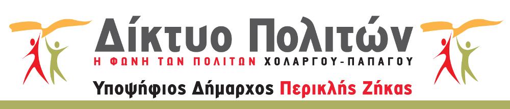 """ΔΙΚΤΥΟ ΠΟΛΙΤΩΝ Χολαργού - Παπάγο"""" Οι δεσμεύσεις μας """""""
