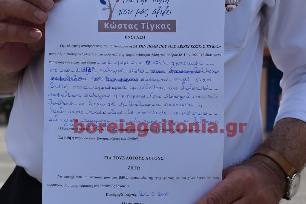 Καταγγελία Κώστα Τίγκα και Περικλή Ζήκα για λάθος ψηφοδέλτια σε Παπάγου και Χολαργό