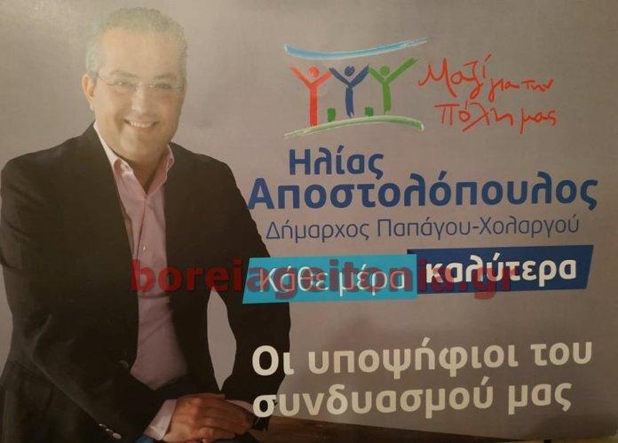 Οι υποψήφιοι Δημοτικοί Σύμβουλοι του Ηλία Αποστολόπουλου