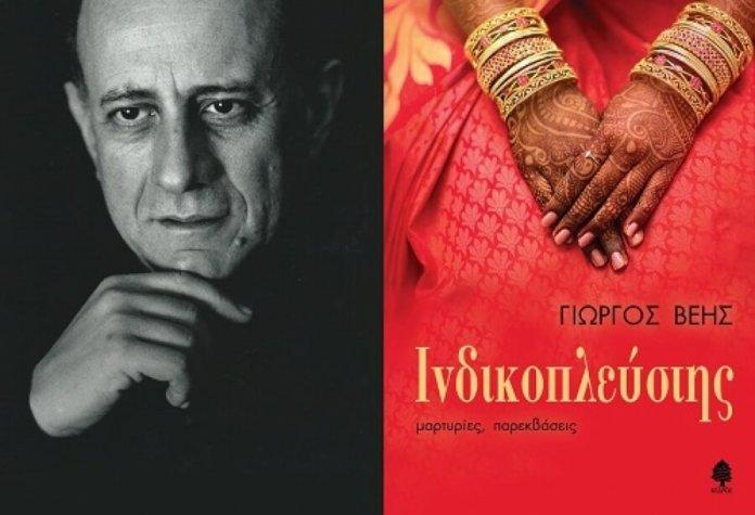 Παρουσίαση βιβλίου στην Βίλα Σαλίγκαρου στον Χολαργό