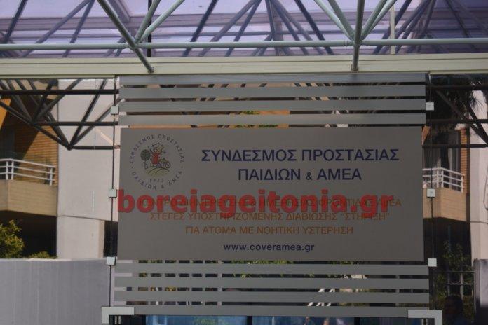 Χαμός επικράτησε από νωρίς το πρωί έξω από το ίδρυμα του Συνδέσμου Προστασίας Παιδιών