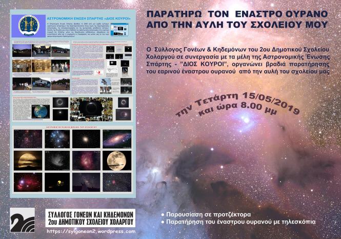 2ου Δημοτικό Σχολείου Χολαργού: Βραδιά με θέμα την Αστρονομία