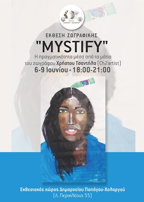 Έκθεση ζωγραφικής MYSTIFY στον δήμο Παπάγου - Χολαργού