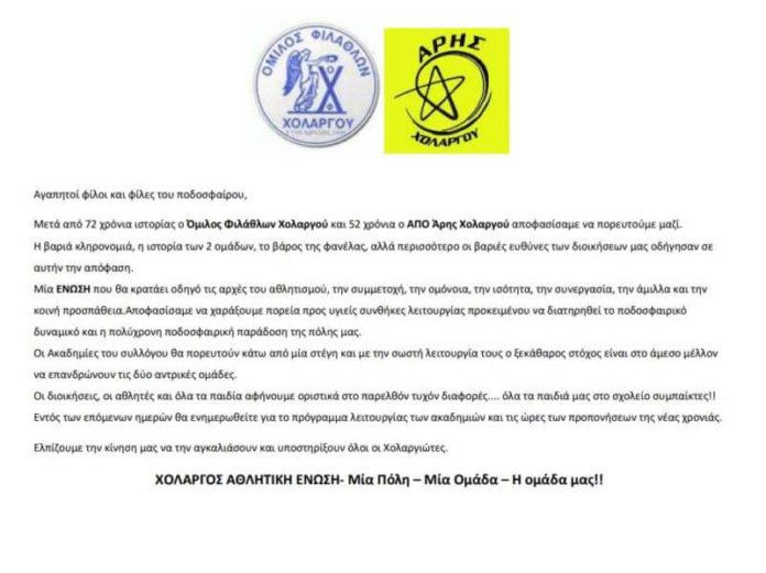 Ανακοίνωση συγχώνευσης ΟΦ Χολαργού με Άρη Χολαργού