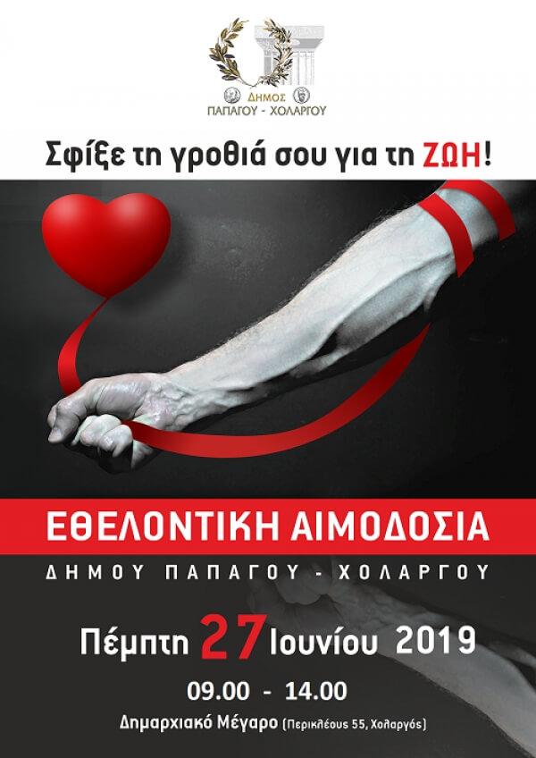 Εθελοντική αιμοδοσία του δήμου Παπάγου - Χολαργού την Πέμπτη