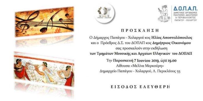Εκδήλωση τμημάτων Μουσικής και Αρχαίων Ελληνικών του ΔΟΠΑΠ