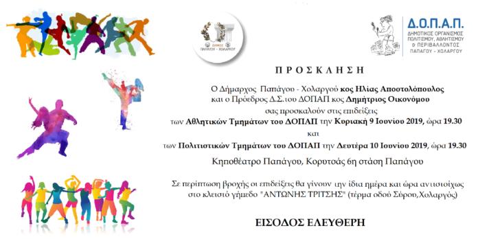 Εκδηλώσεις Αθλητικών και Πολιτιστικών Τμημάτων ΔΟΠΑΠ