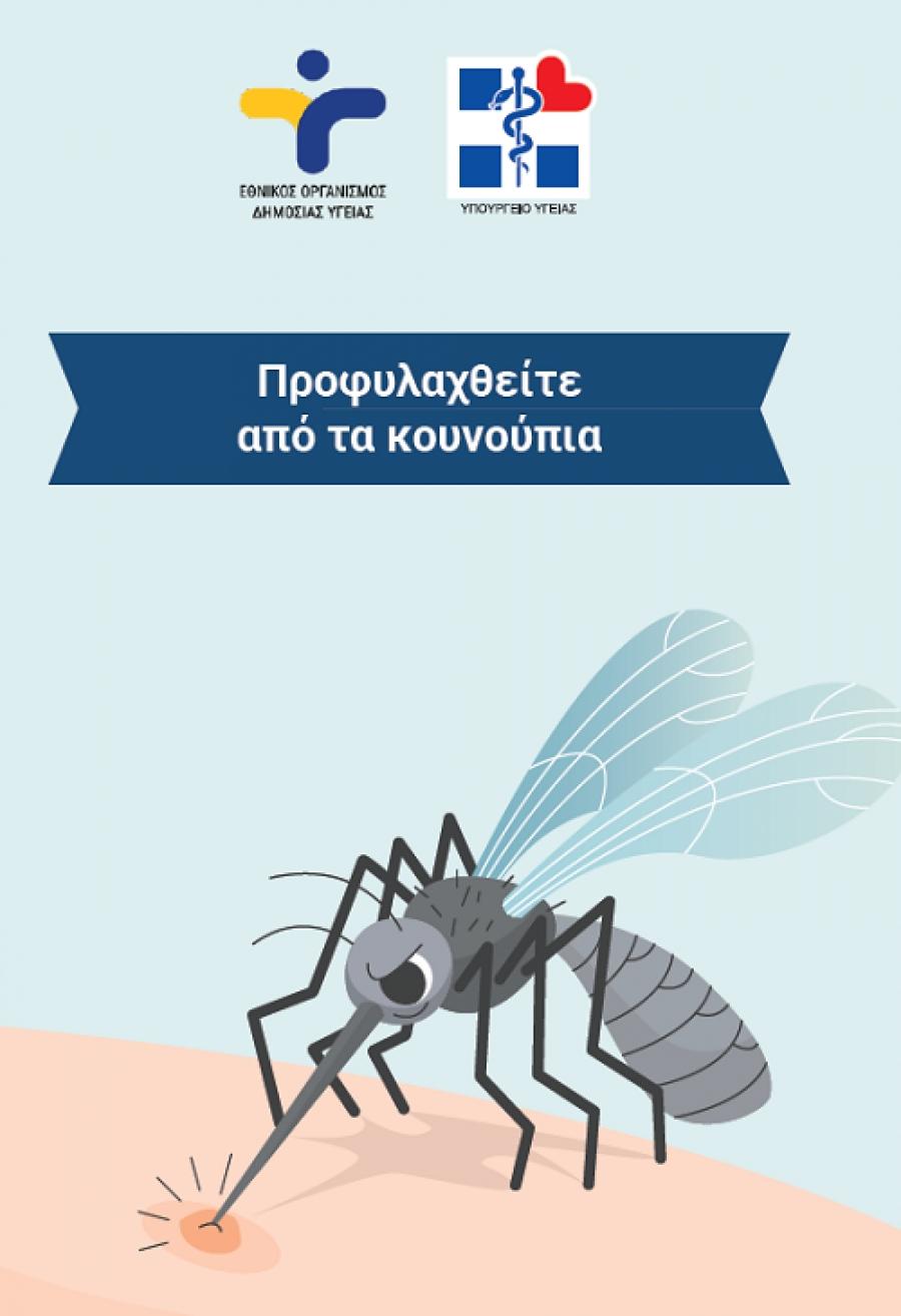 Οδηγίες προφύλαξης από τα κουνούπια και από τον ιό του Δυτικού Νείλου