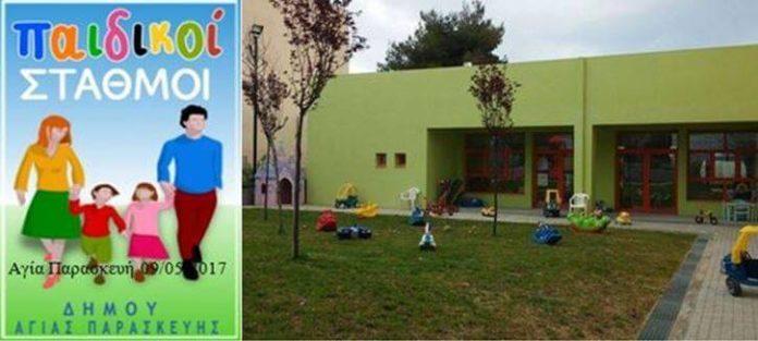 Παράσταση έως 11 Ιουνίου οι εγγραφές σε παιδικούς σταθμούς