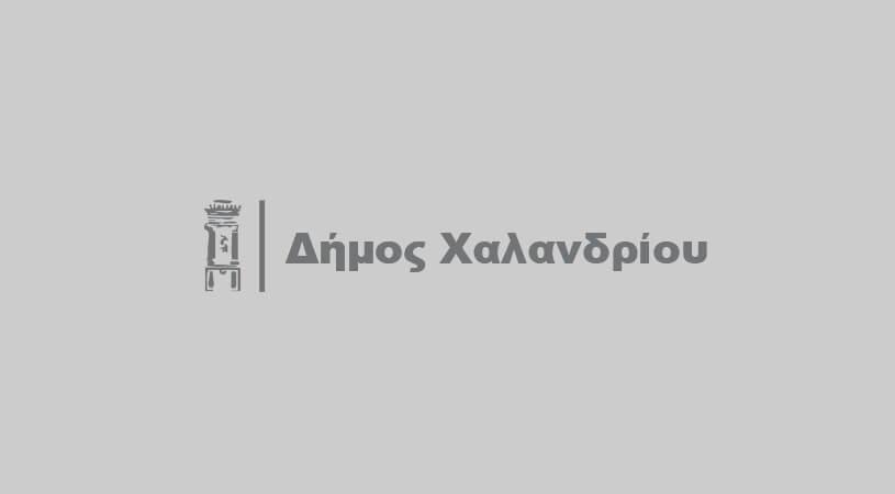 Προσλήψεις και ανακοινώσεις για θέσεις εργασίας Δήμος Χαλανδρίου