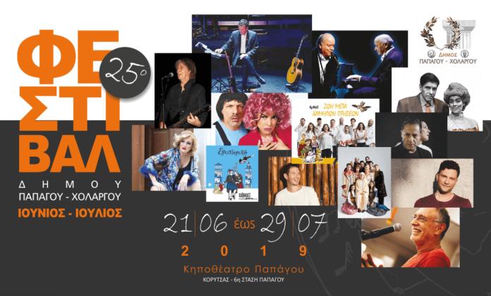 Πρόγραμμα φεστιβάλ Παπάγου - Χολαργού 2019 Ιουνίου & Ιουλίου -boreiageitonia1106