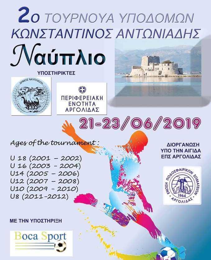 2o Τουρνουά υποδομών Κωνσταντίνος Αντωνιάδης στο Τολό