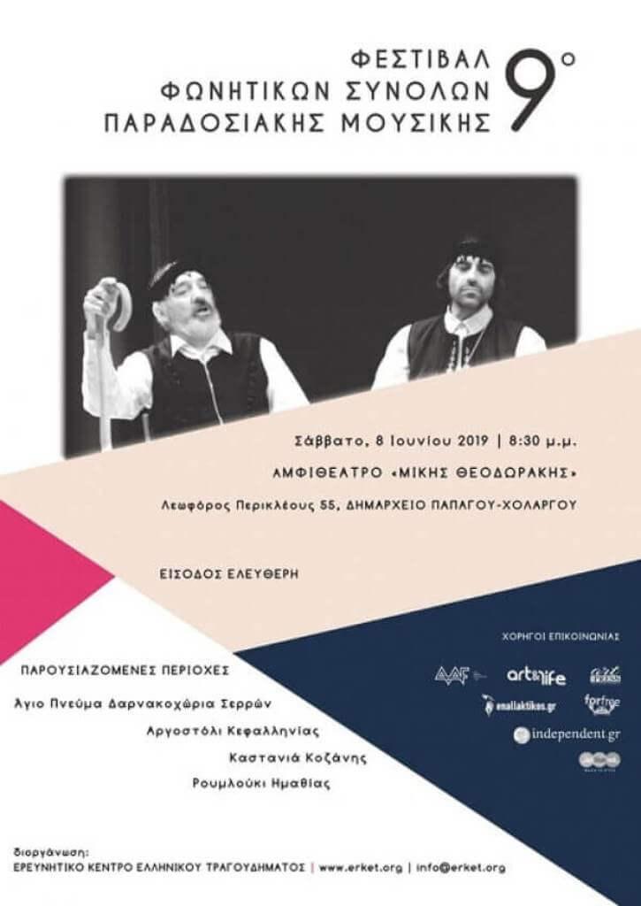 9ο Φεστιβάλ Φωνητικών Συνόλων Παραδοσιακής Μουσικής