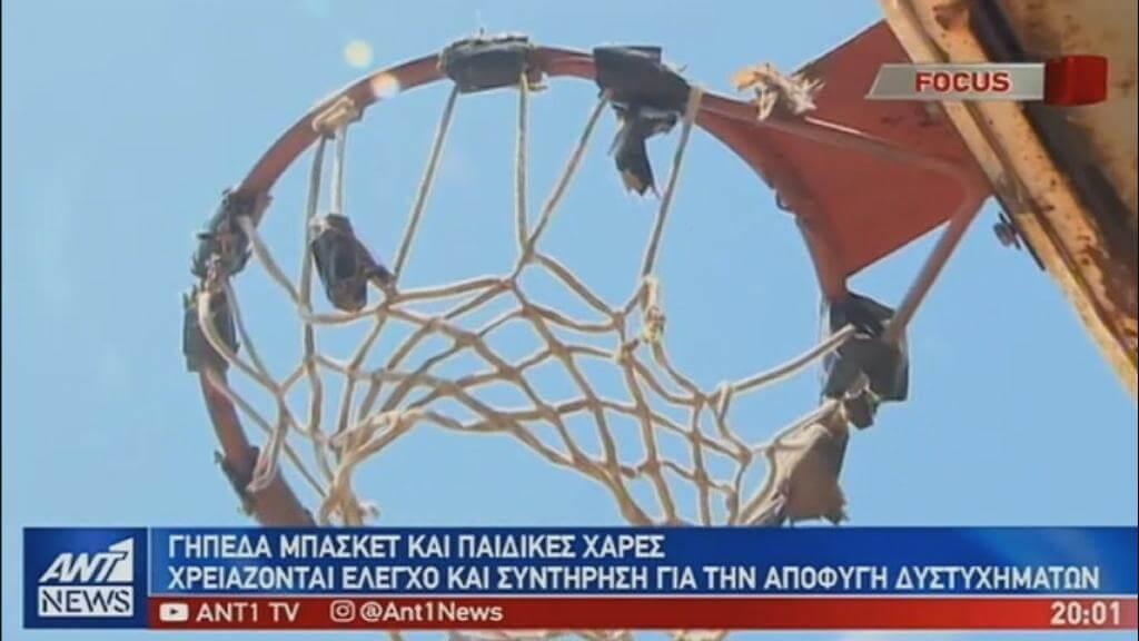 ANT1 Χολαργός : Ένα από τα επικίνδυνα γήπεδα μπάσκετ